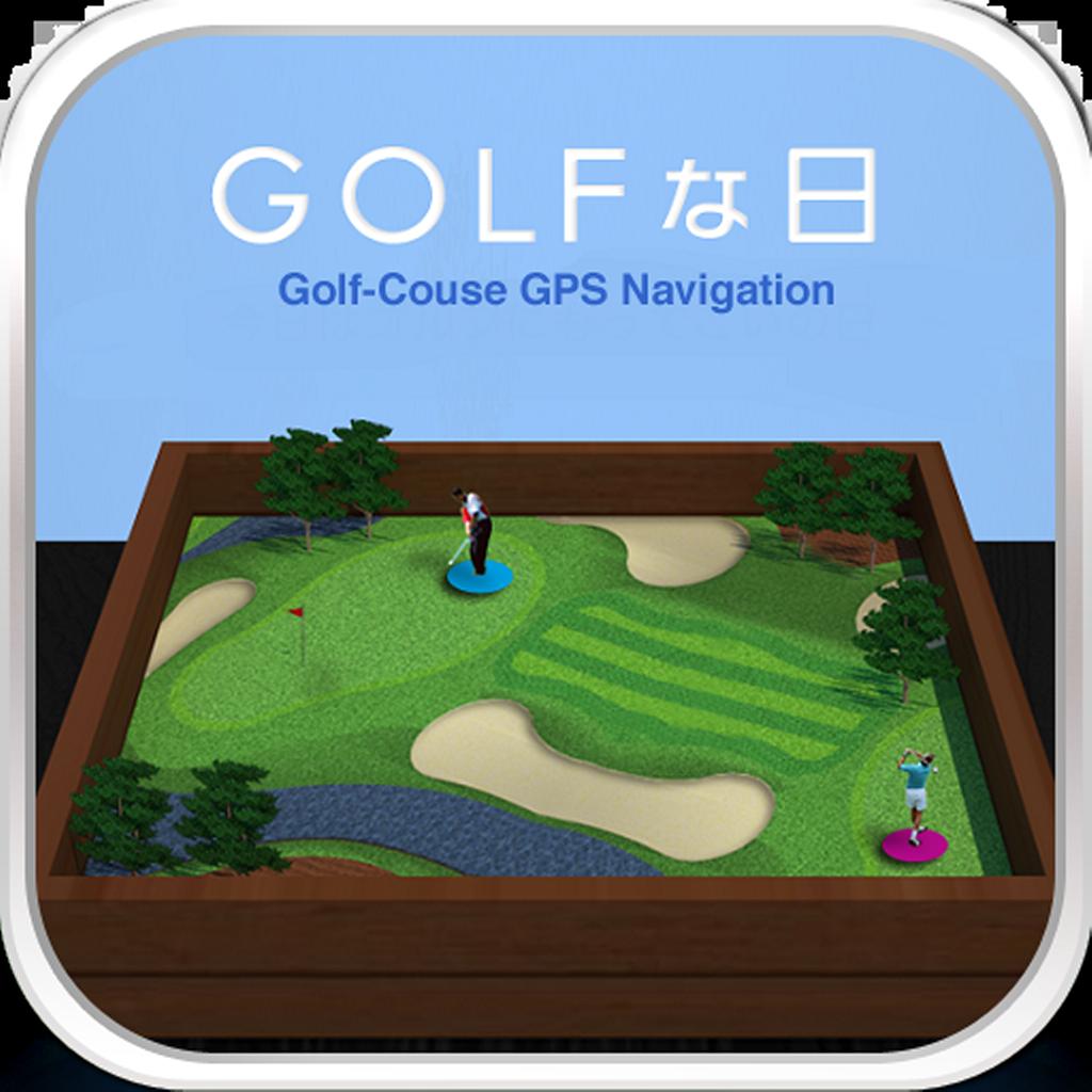 これは使える ゴルファー必須アイテム Golfな日 無料 Ha Takeden