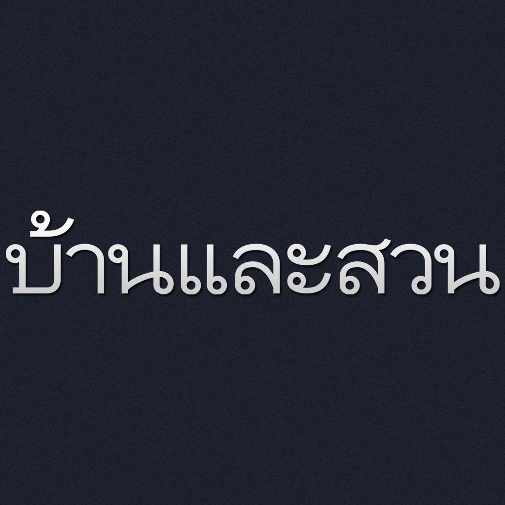 BaanlaeSuan icon