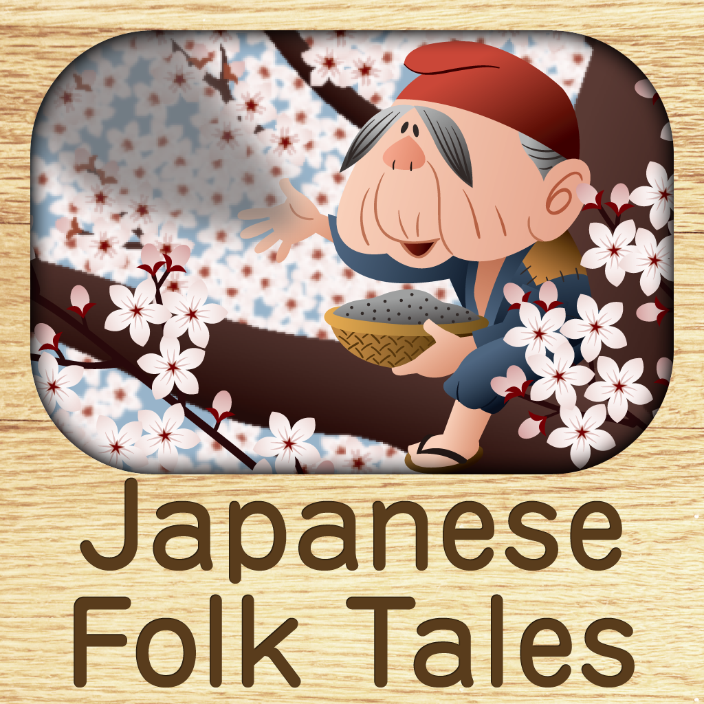 잠자리 이야기 vol.3 - Japanese Folk Tales - for iPhone