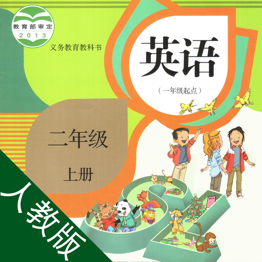 童童点读-人教版小学英语二年级上册