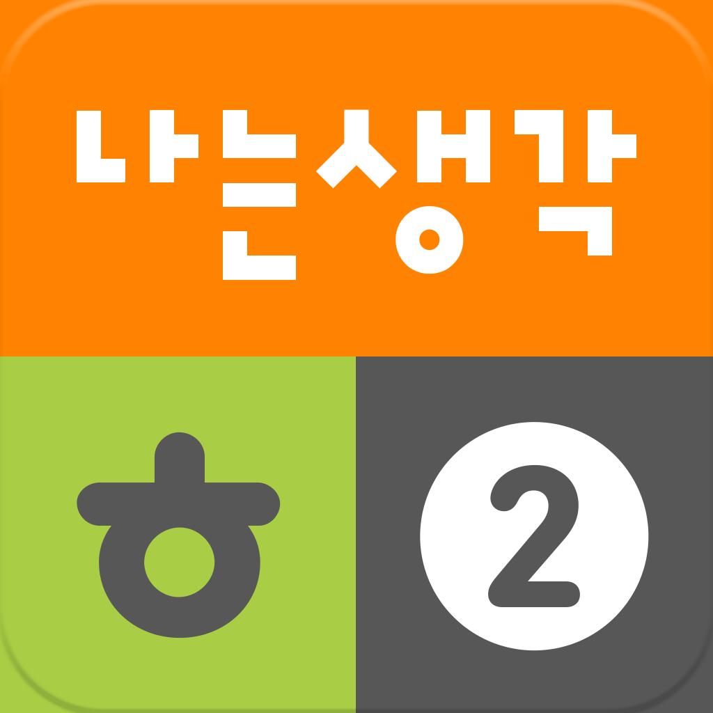 Hangul for Kids 2 나는생각 한글 2단계