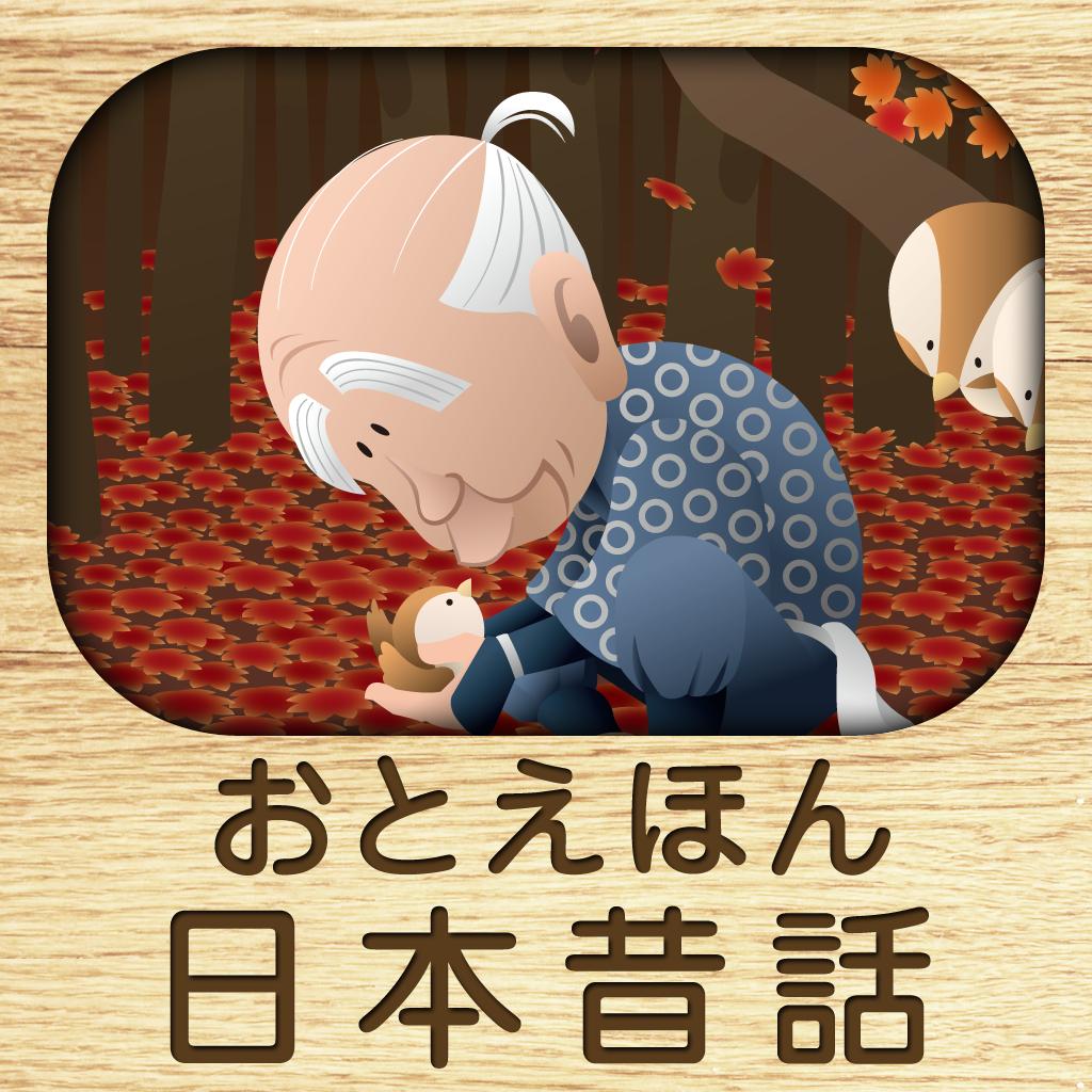 ママ、読んで!おやすみ前のおとえほん vol.4 ~読み聞かせ日本昔話~ icon