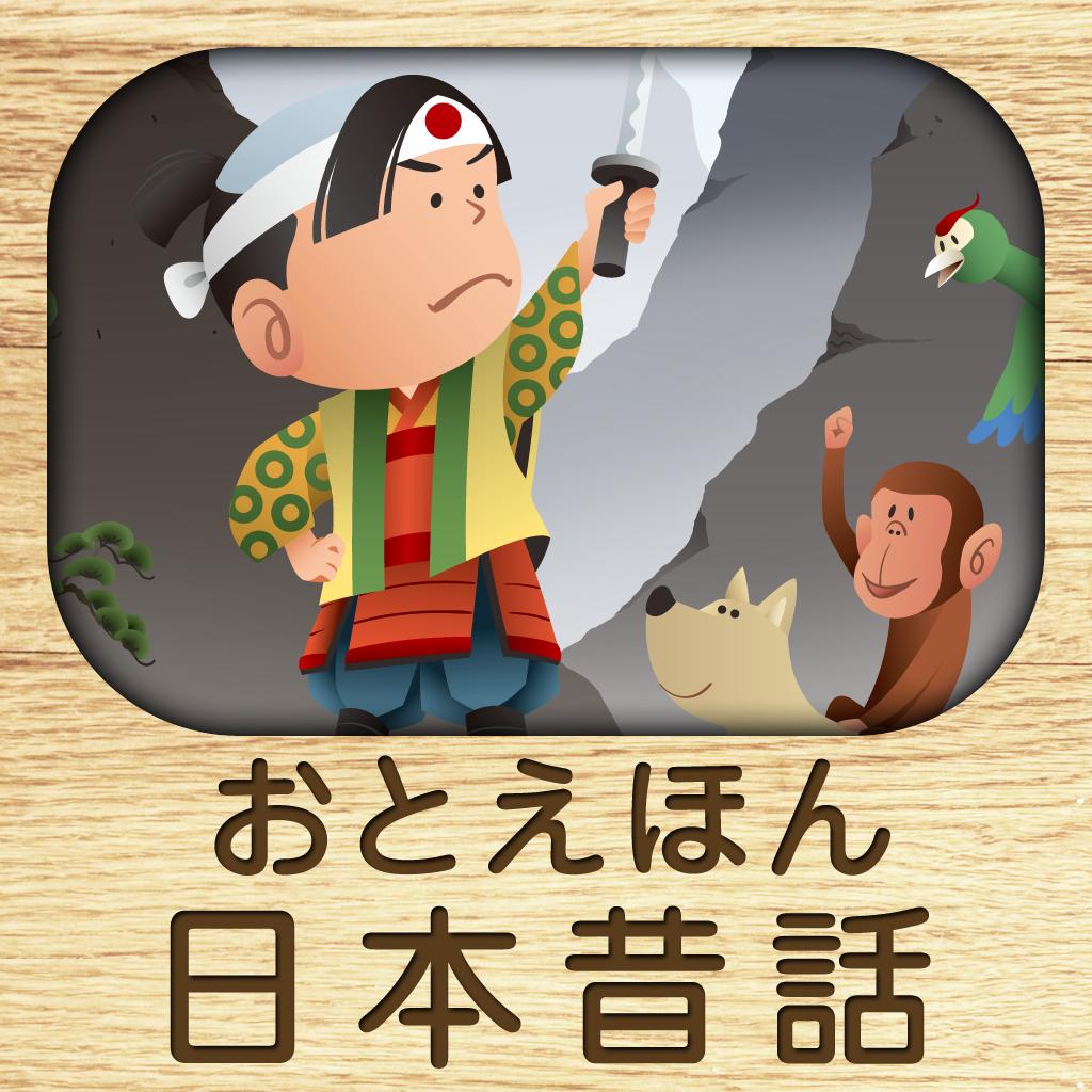 ママ、読んで!おやすみ前のおとえほん vol.2 ~読み聞かせ日本昔話~ for iPhone