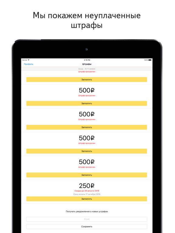 Яндекс.Штрафы — поиск и уплата штрафов ГИБДД Screenshot