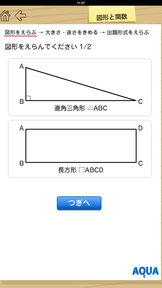 """Application of Linear Function to Diagram in """"AQUA"""" Screenshot on iOS"""