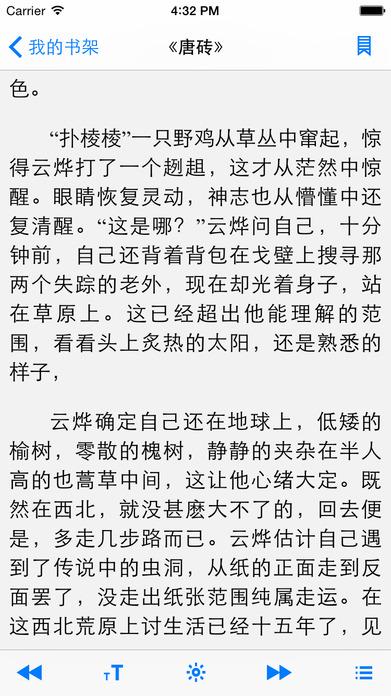 2015穿越小说排行榜 Screenshot