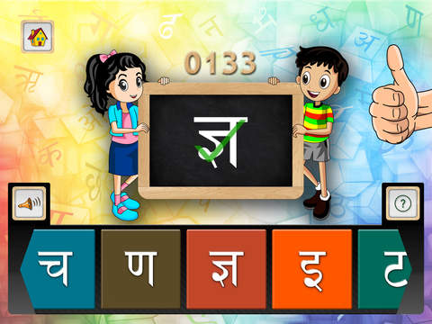Learn & speak Hindi online through English for free in 30 days
