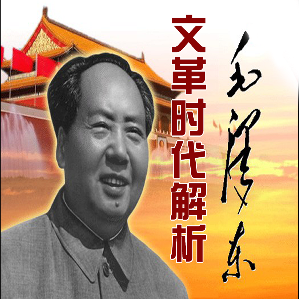 MAO zedong's cultural revolution era and analytical [Jane traditional]