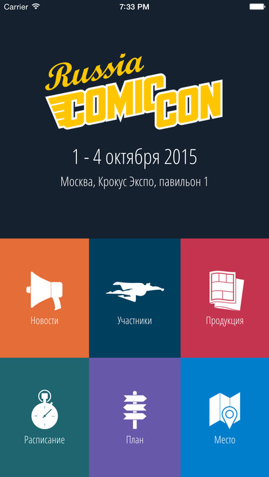 Comic Con Russia Screenshot