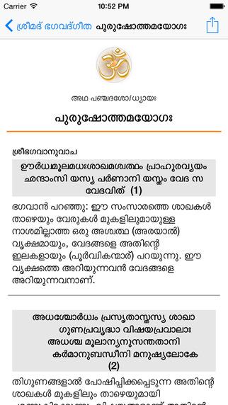Bhagavad gita malayalam pdf free