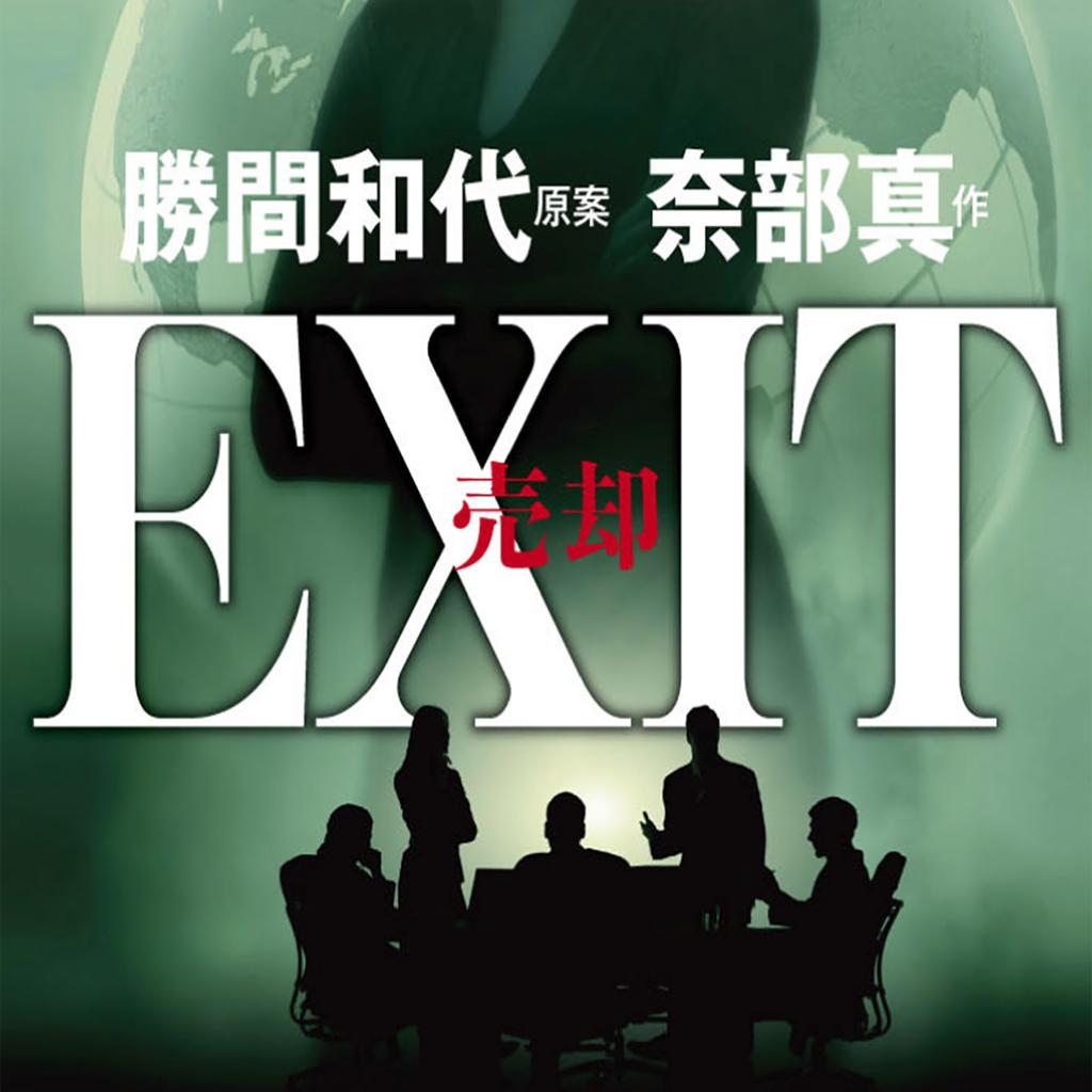 EXIT Baikyaku
