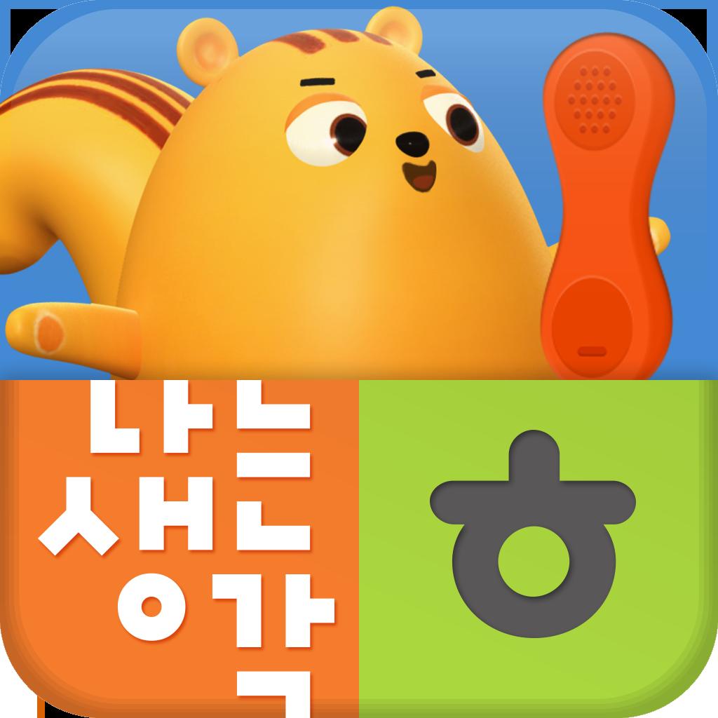 Hangul Phone Time 따르릉 한글 전화