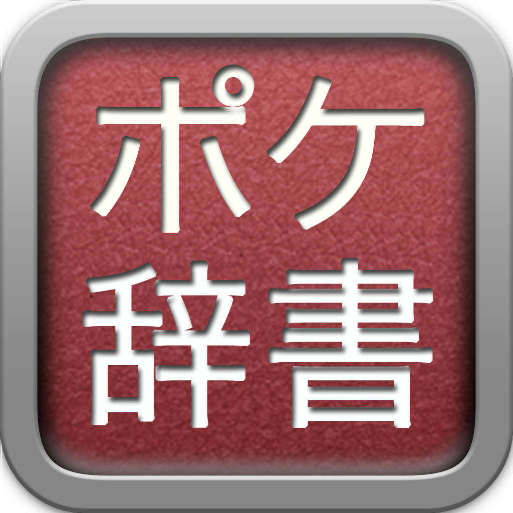 Japan Pocket Dictionary (with WebBrowser)