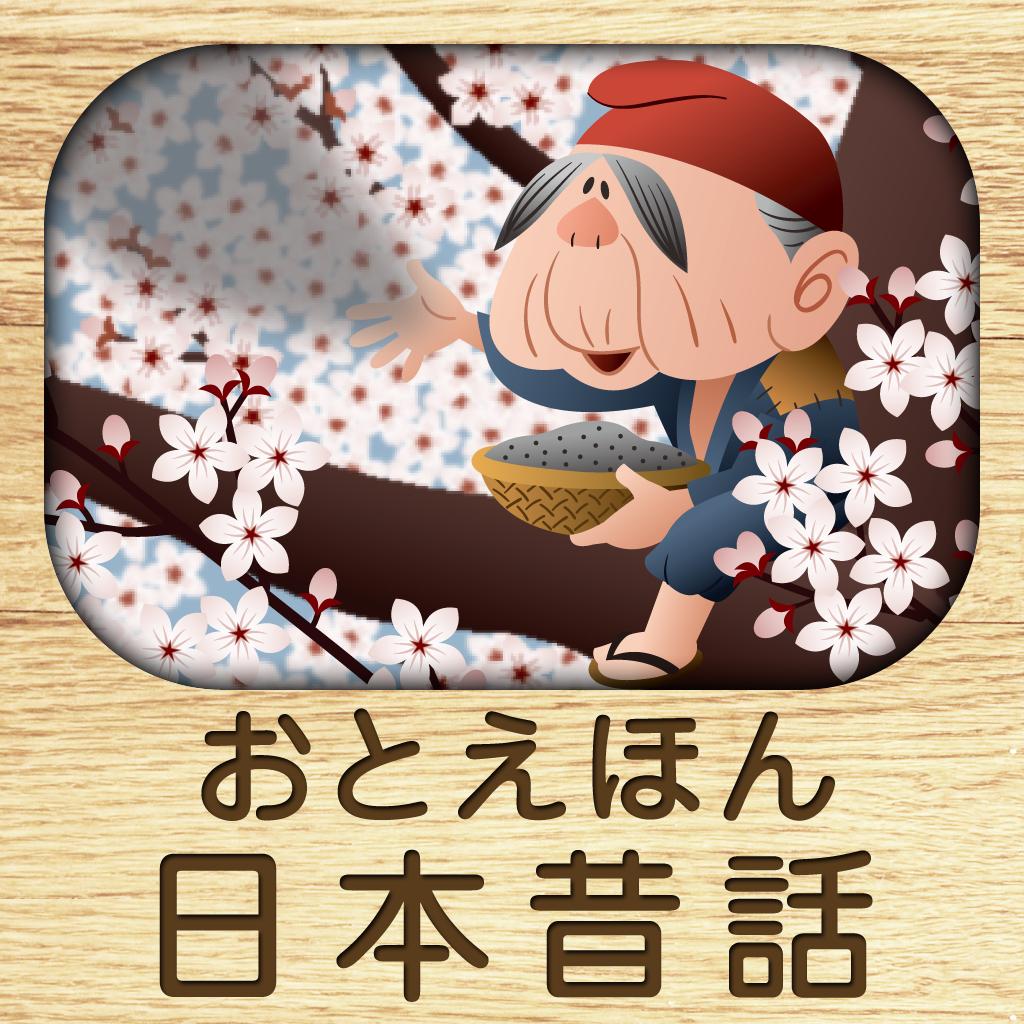 ママ、読んで!おやすみ前のおとえほん vol.3 〜読み聞かせ日本昔話〜