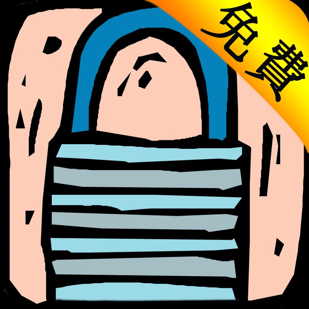 小小保險箱-密碼安全通訊錄助手記事本加密快速錄入電腦備份合集繁體中文版