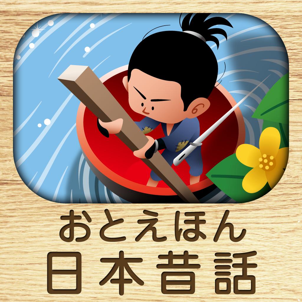 ママ、読んで!おやすみ前のおとえほん vol.1 〜読み聞かせ日本昔話〜 for iPad