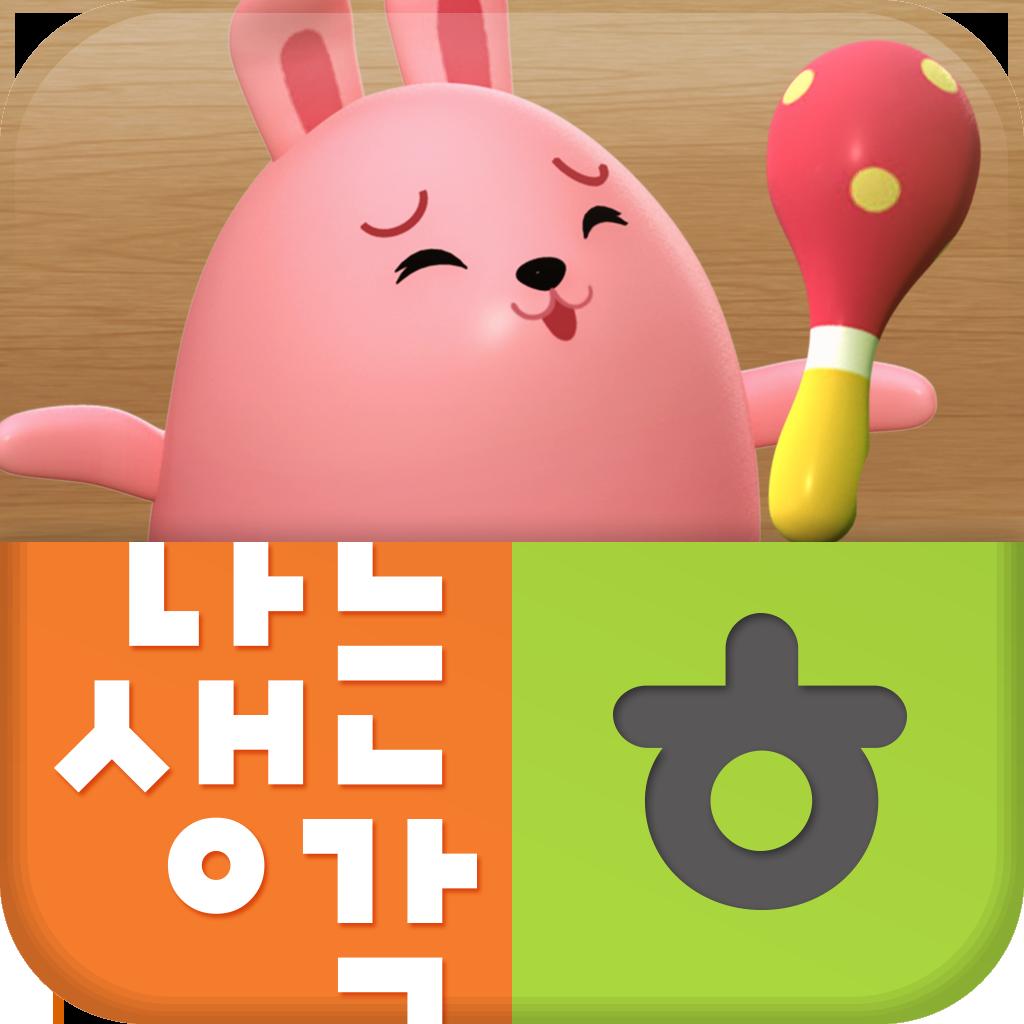Hangul Song Time 쿵짝 한글 노래