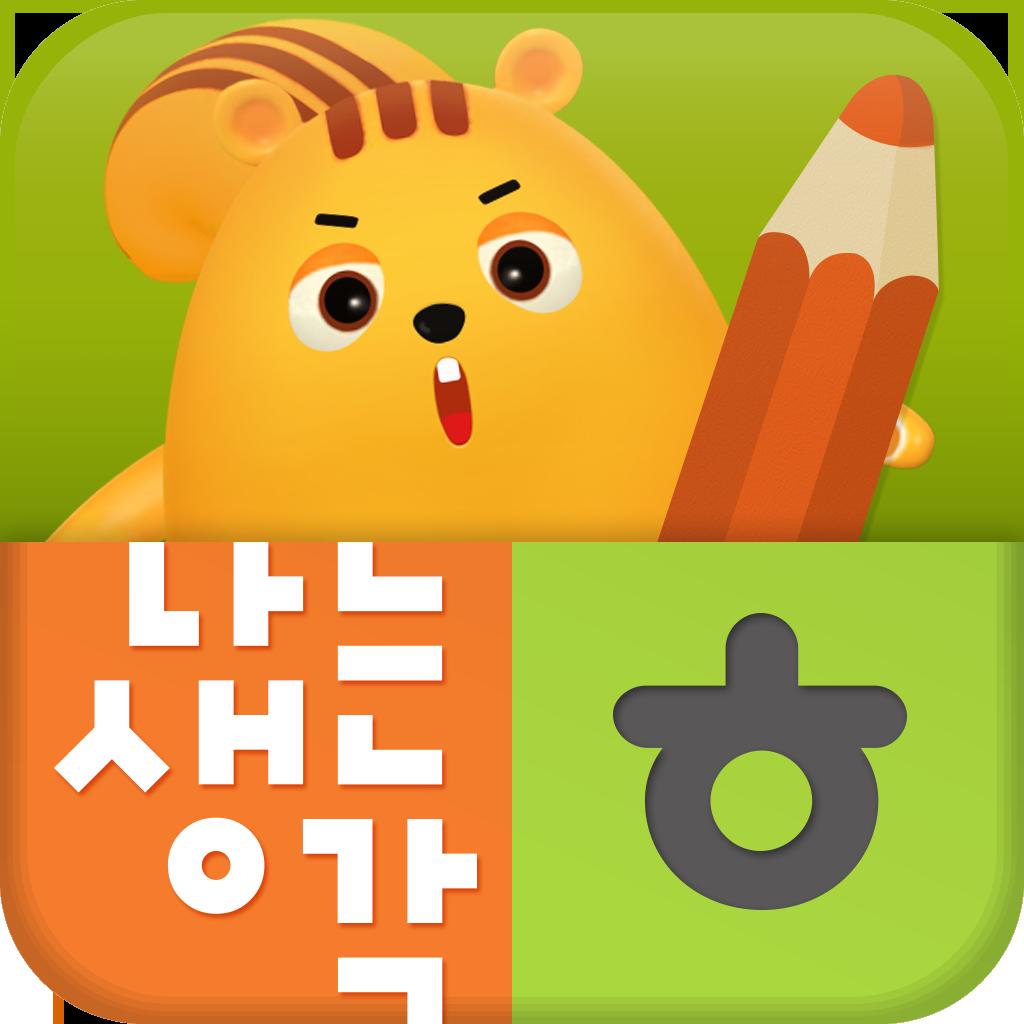 Hangul Writing Time 또박또박 한글 쓰기