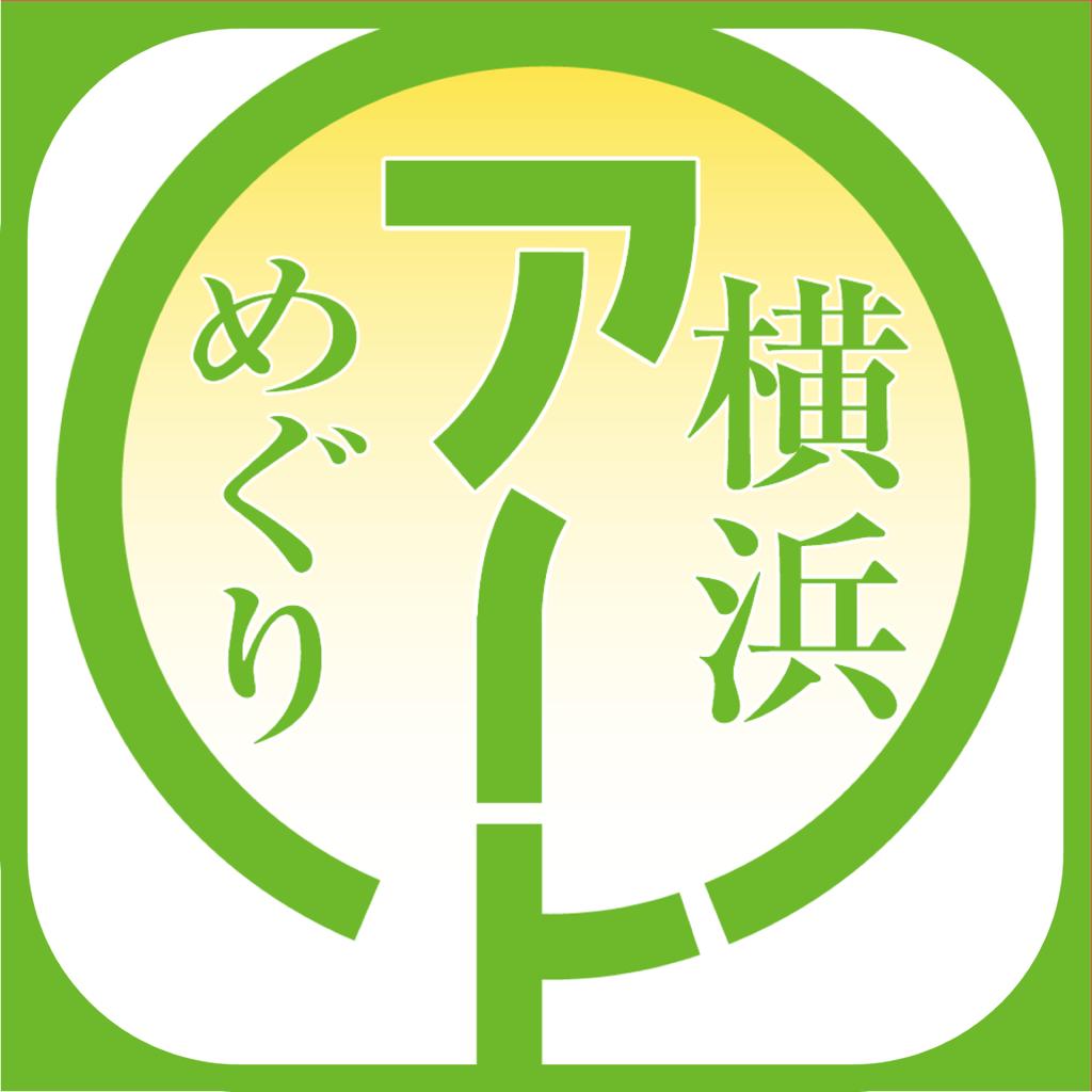 横浜アートめぐり 2013