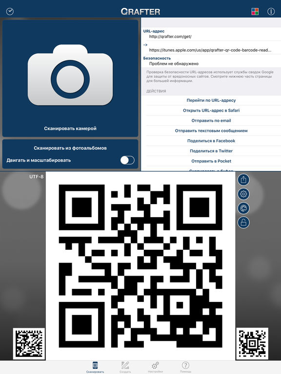 Qrafter Pro - сканер и генератор QR-кодов Screenshot