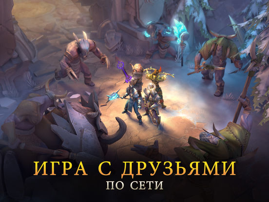 Dungeon Hunter 5 — Онлайн РПГ для iOS Screenshot