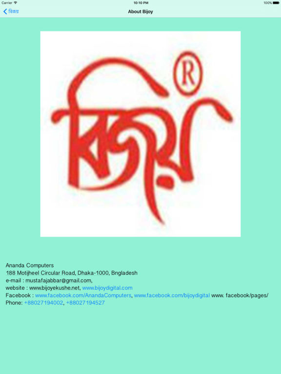 Bijoy Bangla - AppRecs