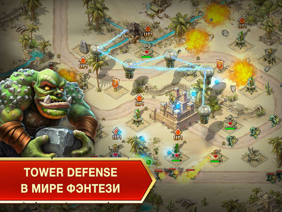 Toy Defense: Fantasy Tower – Игра Стратегия TD Screenshot