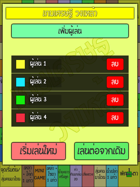 ป๊อกเด้งไทย— online casino game มันส์กว่า 9 เก